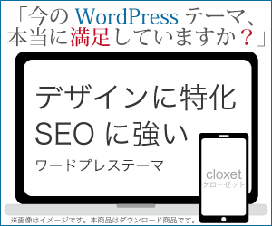 今のWordPressテーマ、本当に満足していますか?デザインに特化・SEOに強い ワードプレステーマ cloxet(クローゼット)